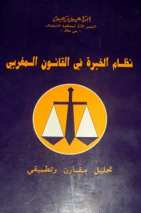 Expertize in the moroccan law